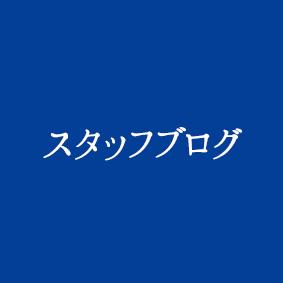 イベント・お知らせ