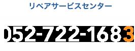 植村楽器 リペアセンター電話番号052-722-1683
