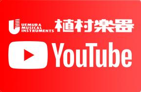 植村楽器YouTubeチャンネル