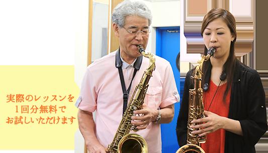 管楽器の無料体験レッスン
